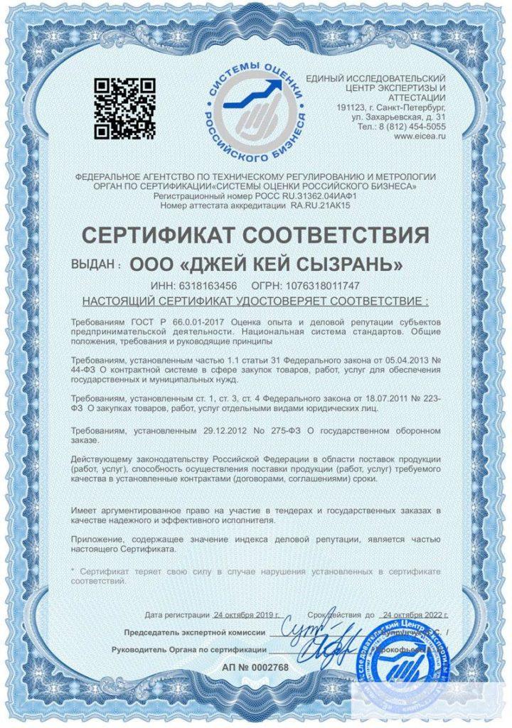 24.10.19г получен Сертификат соответствия Системам оценки российского бизнеса (СРОБ)